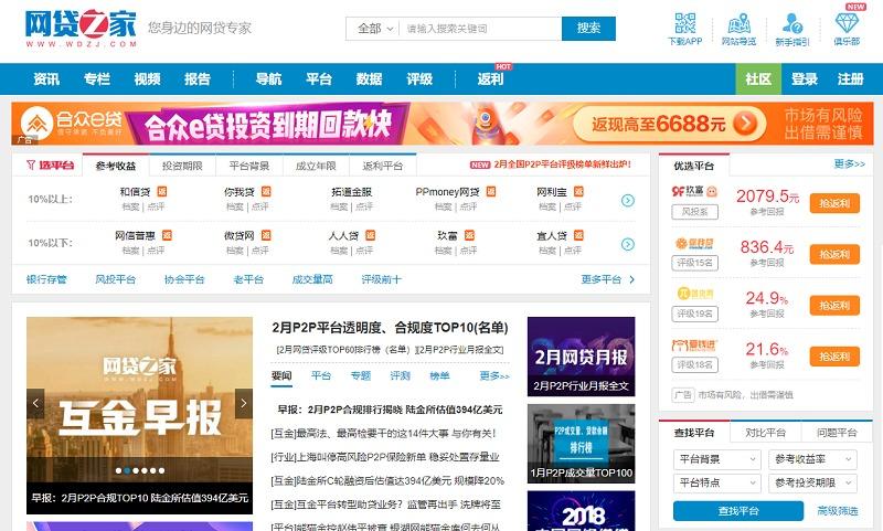 中国P2Pレンディング(ソーシャルレンディング)情報サイト大手、網貸之家