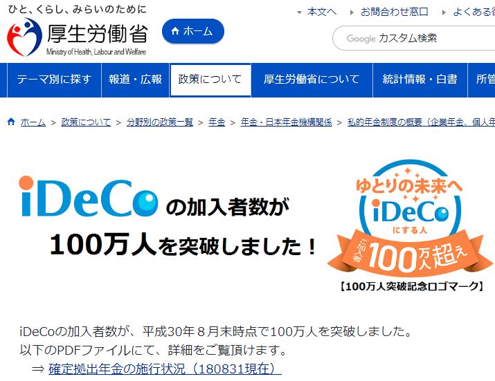 厚生労働省によると、平成30年8月末時点で、iDeCoの加入者数は100万人を突破。