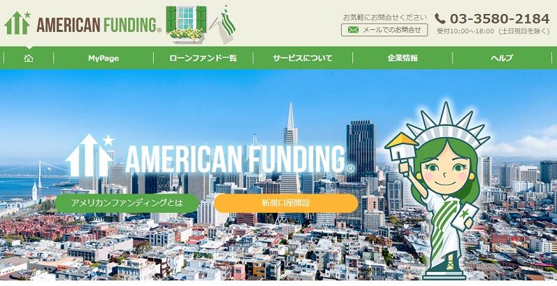 海外案件(ファンド)を取り扱っているソーシャルレンディング事業者アメリカンファンディング