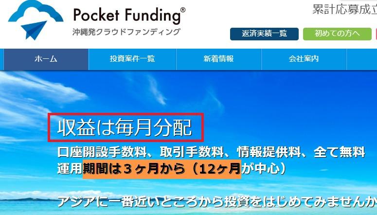 毎月分配型のソーシャルレンディング業者例4「Pocket Funding」