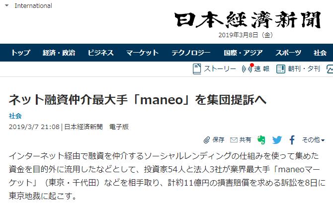 ソーシャルレンディング大手maneo(マネオ)に対する集団訴訟に関する報道01