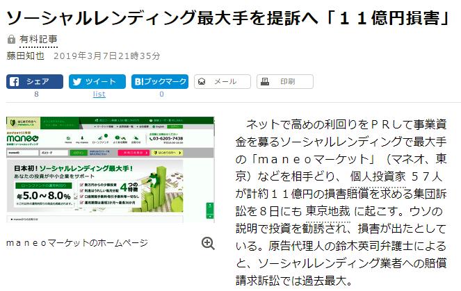 ソーシャルレンディング大手maneo(マネオ)に対する集団訴訟に関する報道02