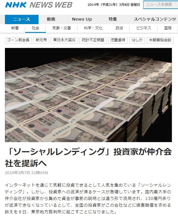 ソーシャルレンディング大手maneo(マネオ)に対する集団訴訟に関する報道03