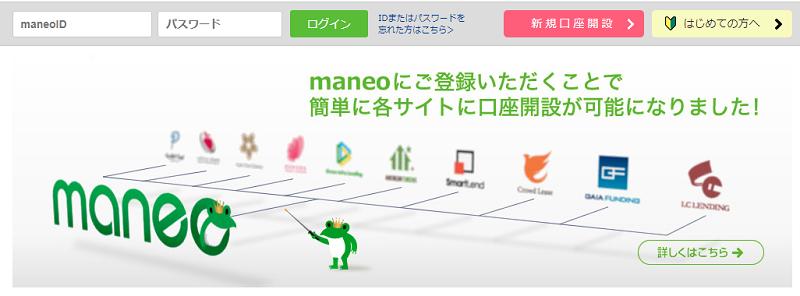 ソーシャルレンディング大手maneo(マネオ)のビジネスモデル
