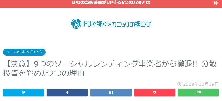 ソーシャルレンディング撤退宣言【ブログ】「IPOで稼ぐメカニックの株ログ」の場合