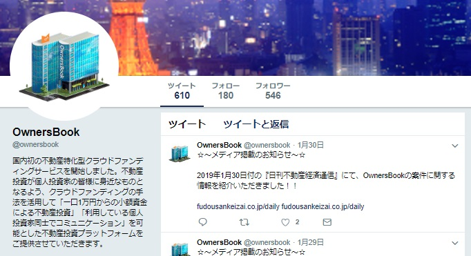 OwnersBookのツイッターアカウント