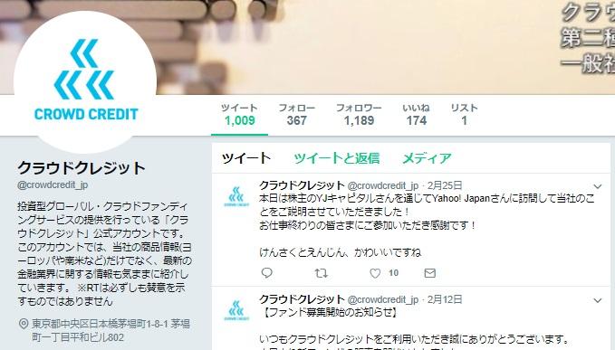 クラウドクレジットのツイッターアカウント