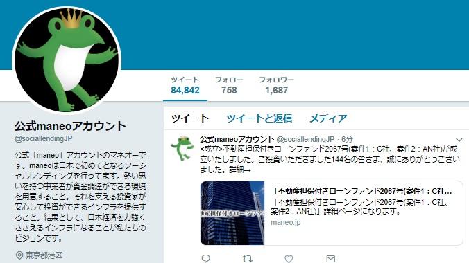 maneo(マネオ)のツイッターアカウント