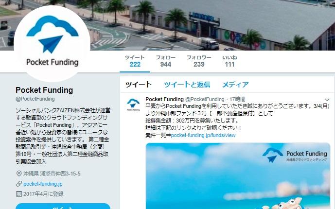 Pocket Funding(ポケットファンディング)のツイッターアカウント
