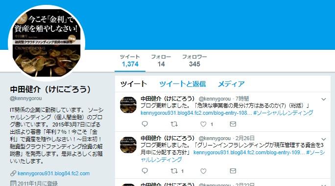 中田健介(けにごろう)氏のツイッターアカウント