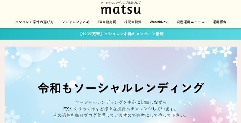 ブログ村登録済「ソーシャルレンディング比較ブログ matsu」