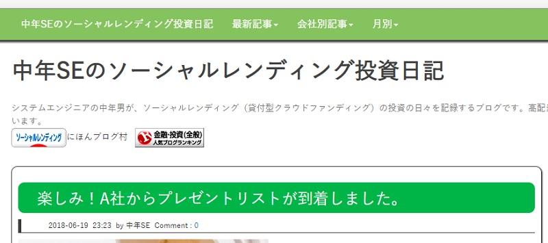 ブログ村登録済「中年SEのソーシャルレンディング投資日記」