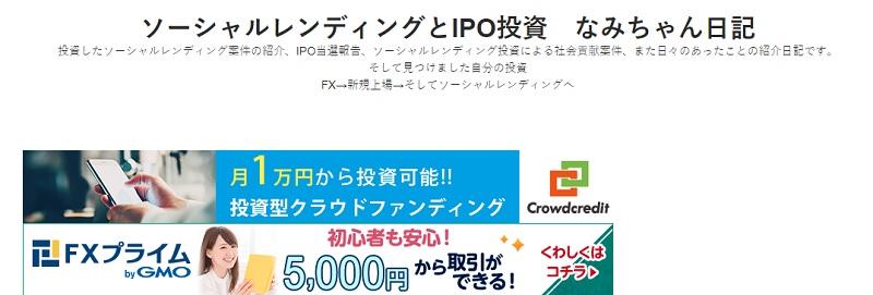 ブログ村登録済「ソーシャルレンディングとIPO投資 なみちゃん日記」