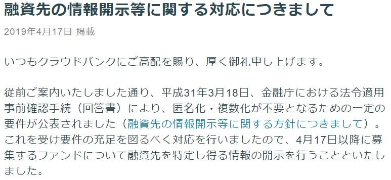 ソーシャルレンディング大手【クラウドバンク】評判まとめ01