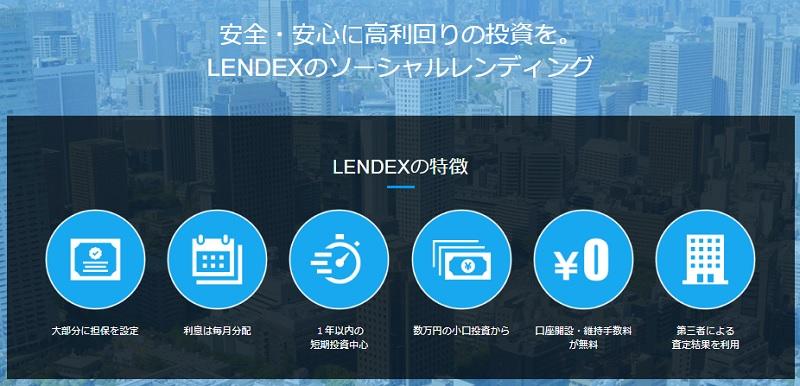 ソーシャルレンディング業者、LENDEX(レンデックス)