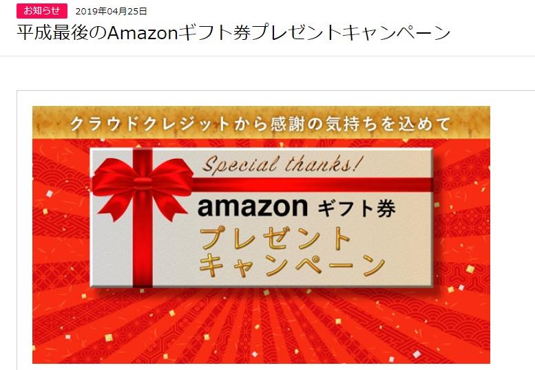 クラウドクレジットの「Amazonギフト券プレゼントキャンペーン」詳細