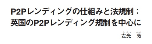 ソーシャルレンディング関連PDF資料まとめ02