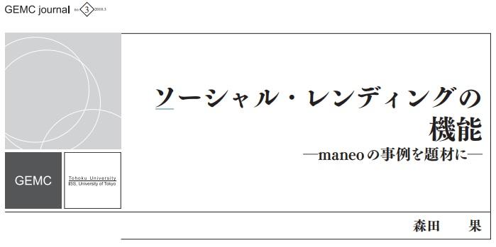 ソーシャルレンディング関連PDF資料まとめ03
