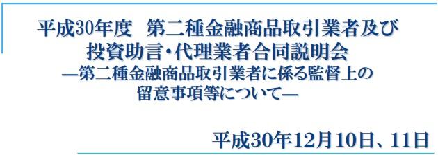 ソーシャルレンディング関連PDF資料まとめ06