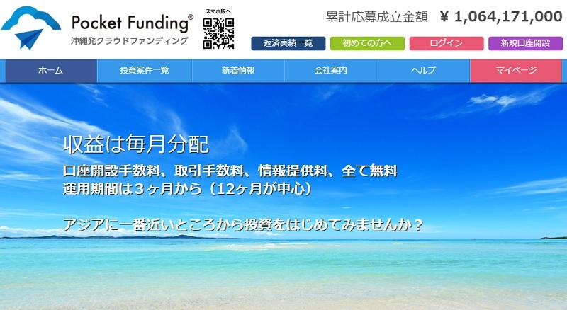 沖縄のソーシャルレンディング事業者、Pocket Funding(ポケット・ファンディング)
