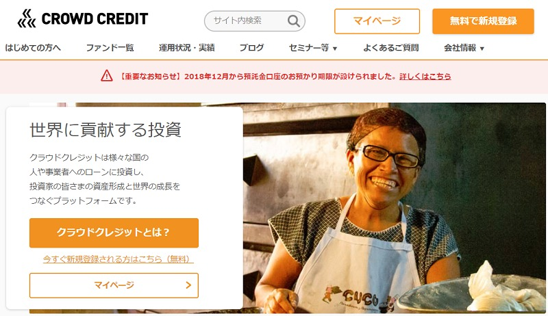 【伊藤忠引き受けも】ソーシャルレンディング大手「クラウドクレジット」の増資状況