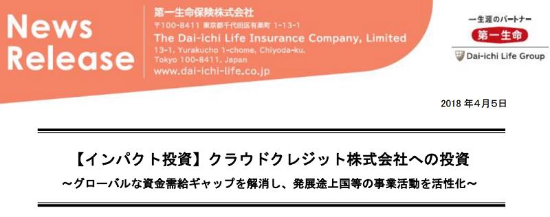 ソーシャルレンディング大手クラウドクレジットの、第一生命保険及び三菱UFJキャピタルを引受先とする第三者割当増資