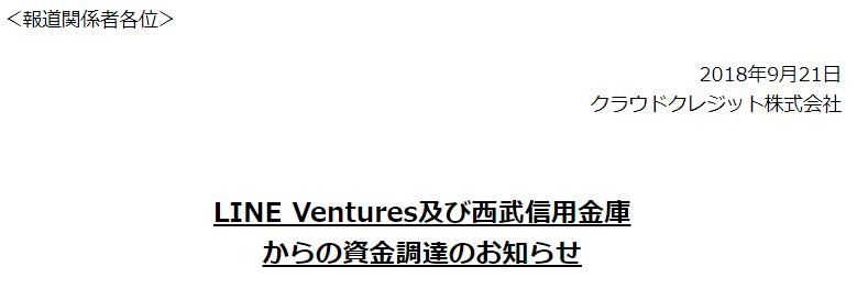 ソーシャルレンディング大手クラウドクレジットの、LINE Ventures株式会社のファンドを引受先とする増資
