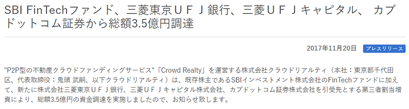 三菱東京UFJ銀行等を引受先とする第三者割当増資