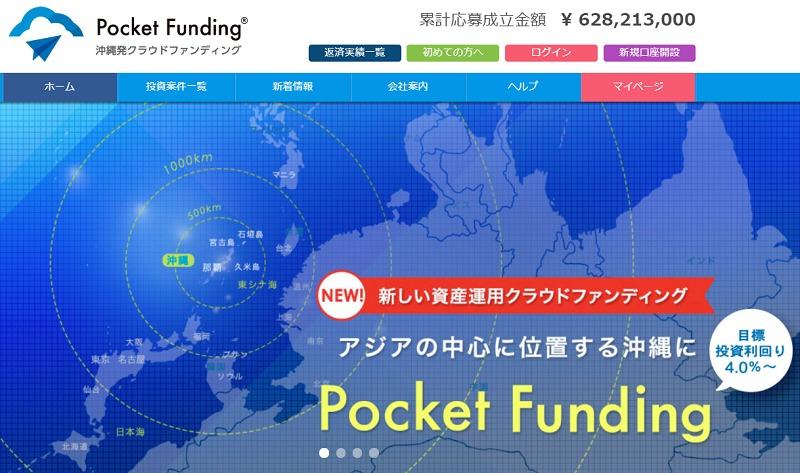 沖縄発ソーシャルレンディング「ポケットファンディング」の増資状況