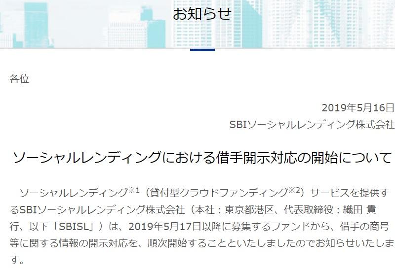 SBIソーシャルレンディングの、借り手情報開示に関するプレスリリース