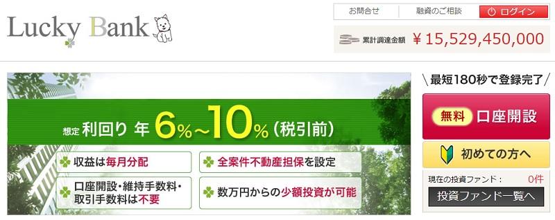 ソーシャルレンディング危ない危険会社ランキング 第3位 ラッキーバンクの、ホームページ画像