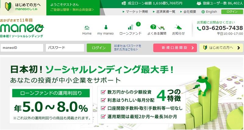 ソーシャルレンディング事業者maneoのホームページ