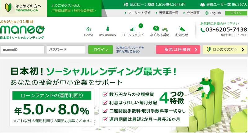 ソーシャルレンディング事業者maneo(マネオ)