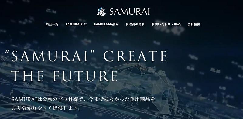 ソーシャルレンディング事業者、SAMURAI