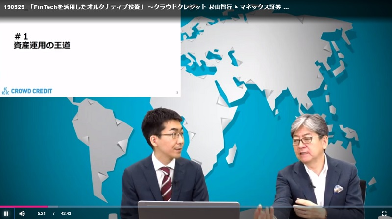 クラウドクレジットが、マネックス証券会長の松本氏とのトークセッション動画の配信を開始
