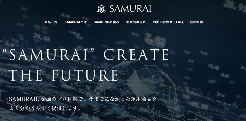 ソーシャルレンディング事業者SAMURAIのホームページ