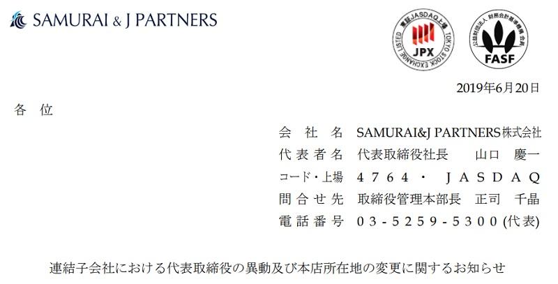 SAMURAI&J PARTNERS株式会社が、SAMURAI 証券株式会社の代表取締役異動を発表