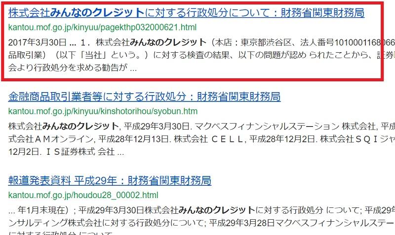 関東財務局の検索結果から、胡散臭いソーシャルレンディング事業者を見分けていく様子