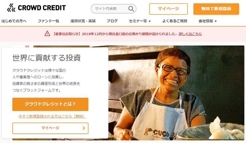 ソーシャルレンディング事業者、クラウドクレジットのホームページ