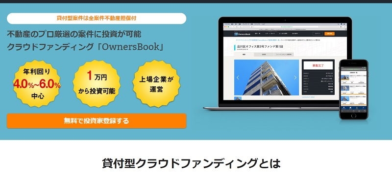 ソーシャルレンディング事業者、OwnersBookのホームページ。