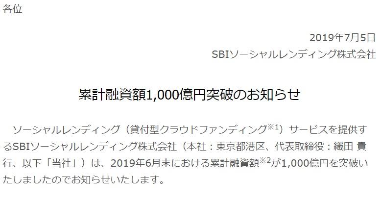 SBIソーシャルレンディングの累計融資額が1,000億円を突破