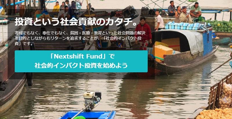 ソーシャルレンディング事業者、Nextshift Fund(ネクストシフト・ファンド)