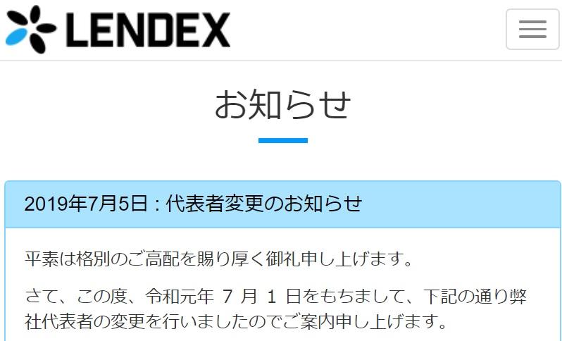 LENDEXが今年2度目の代表者交代-前社長退任理由は「一身上の都合」