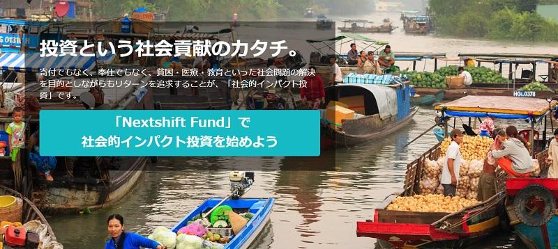 鳥取発ソーシャルレンディング「ネクストシフトファンド」の融資総額が5,000万円を突破