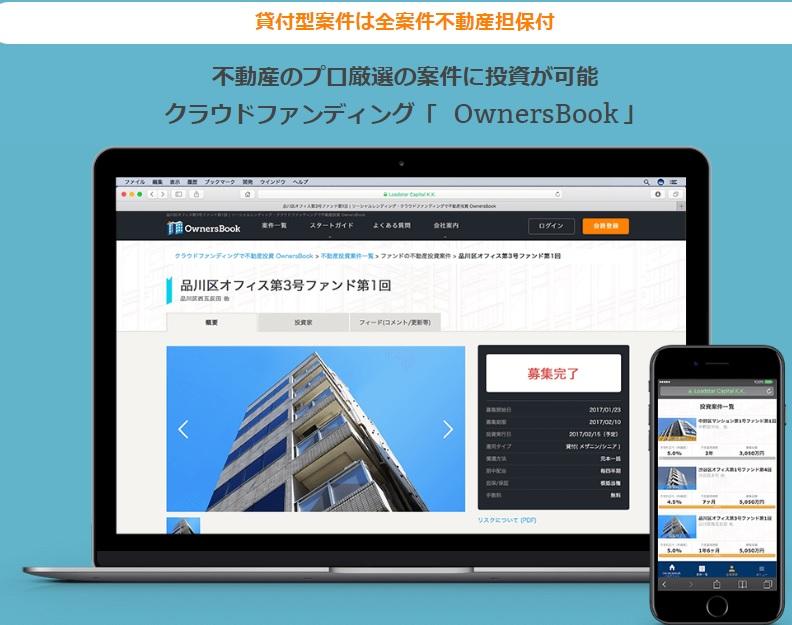 不動産担保付きソーシャルレンディング大手、OwnersBookとは