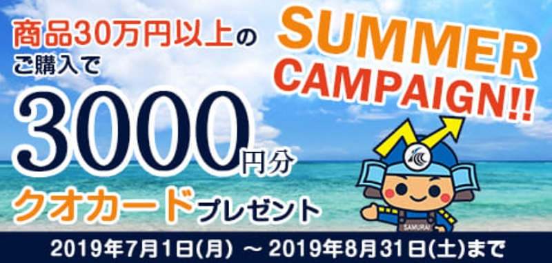 SAMURAIが3,000円相当のQUOカードプレゼントキャンペーンを開催