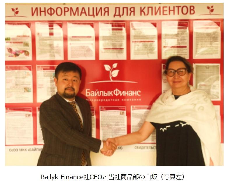 クラウドクレジットが新ソーシャルレンディング・ファンド「キルギスマイクロファイナンス事業者支援ファンド」シリーズを公開