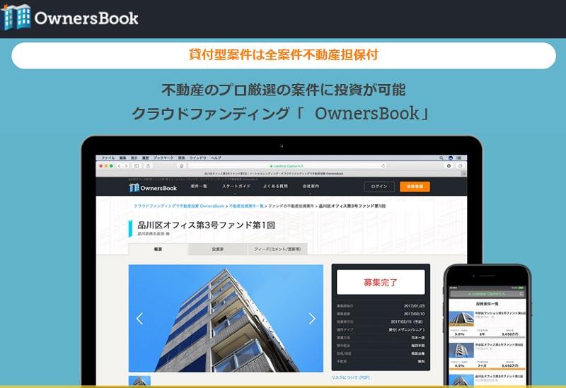 ソーシャルレンディング・サービス「OwnersBook」とは