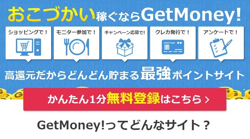 ポイントサイト【GetMoney!】(ゲットマネー)