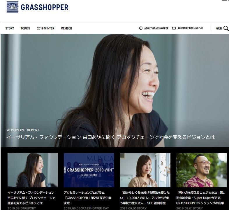 GRASSHOPPERとは